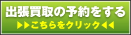 春日井市の出張買取リサイクルショップ買取天国のブログ